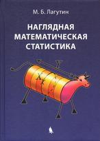 Nagljadnaja matematičeskaja statistika